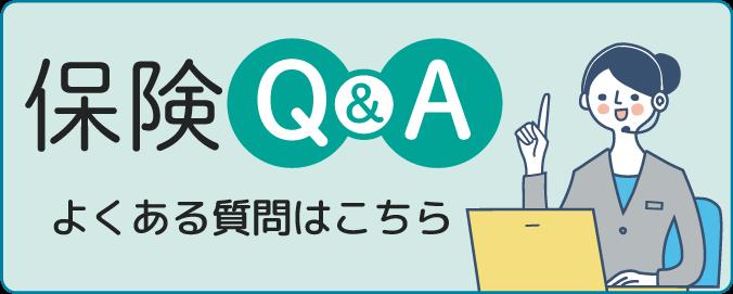 保険Q&A