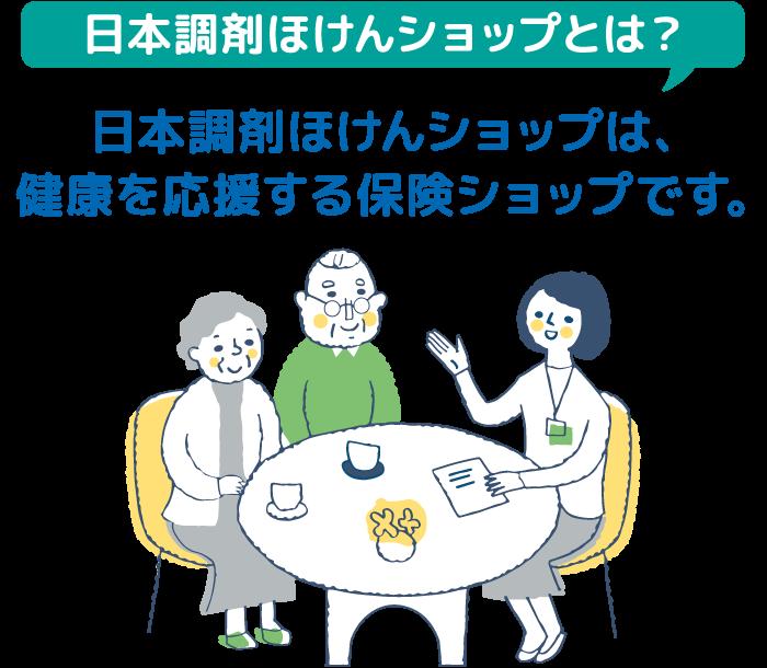 日本調剤保険ショップとは