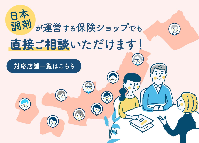 日本調剤が運営。持病がある方も安心してご相談いただけます。
