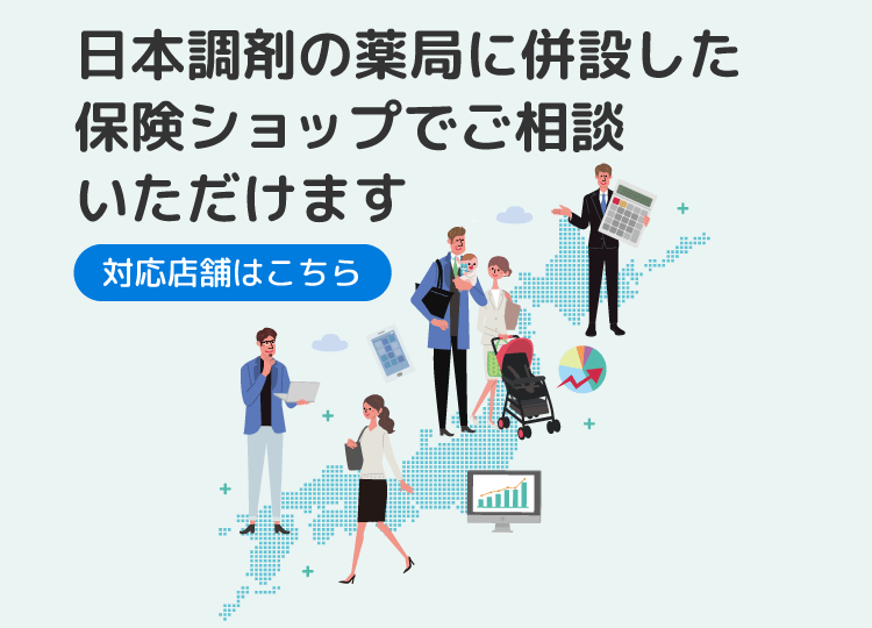 日本調剤の薬局に併設した保険ショップでご相談いただけます。