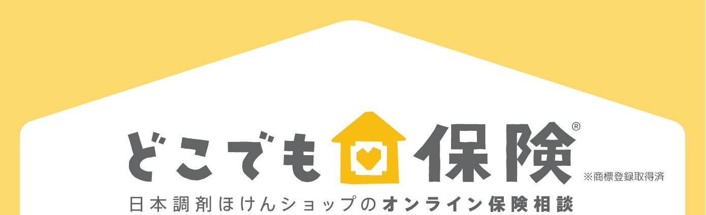 どこでも保険 日本調剤ほけんショップのオンライン保険相談