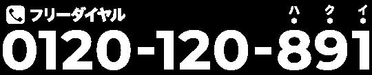 フリーダイヤル 0120-120-891