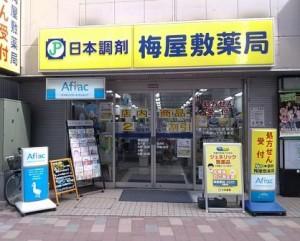 梅屋敷店_写真(1)