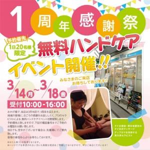 日本調剤_NEW2015_A4_裏_六甲アイランド店1周年_校了_ol