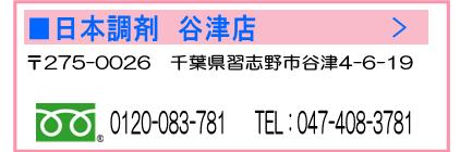 006谷津