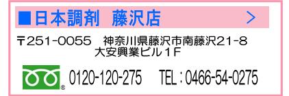 003藤沢