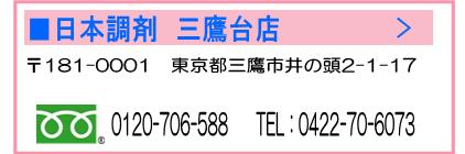 025三鷹台