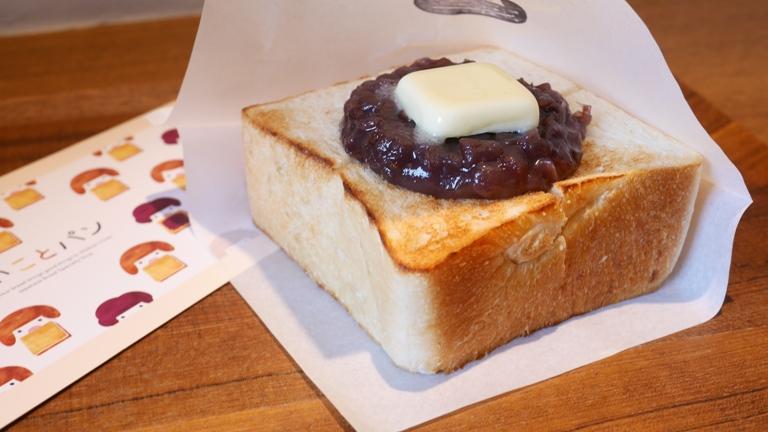 5_あんバタートースト