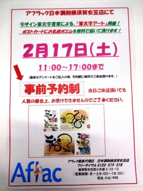 衣笠イベントポスター