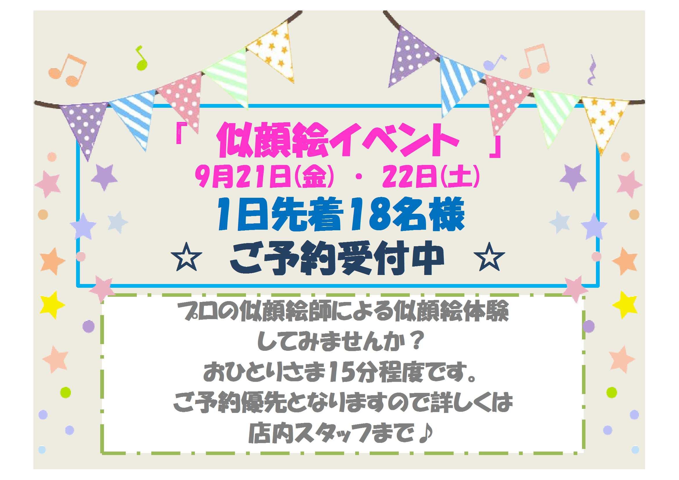 オープン1周年記念感謝祭!!-2