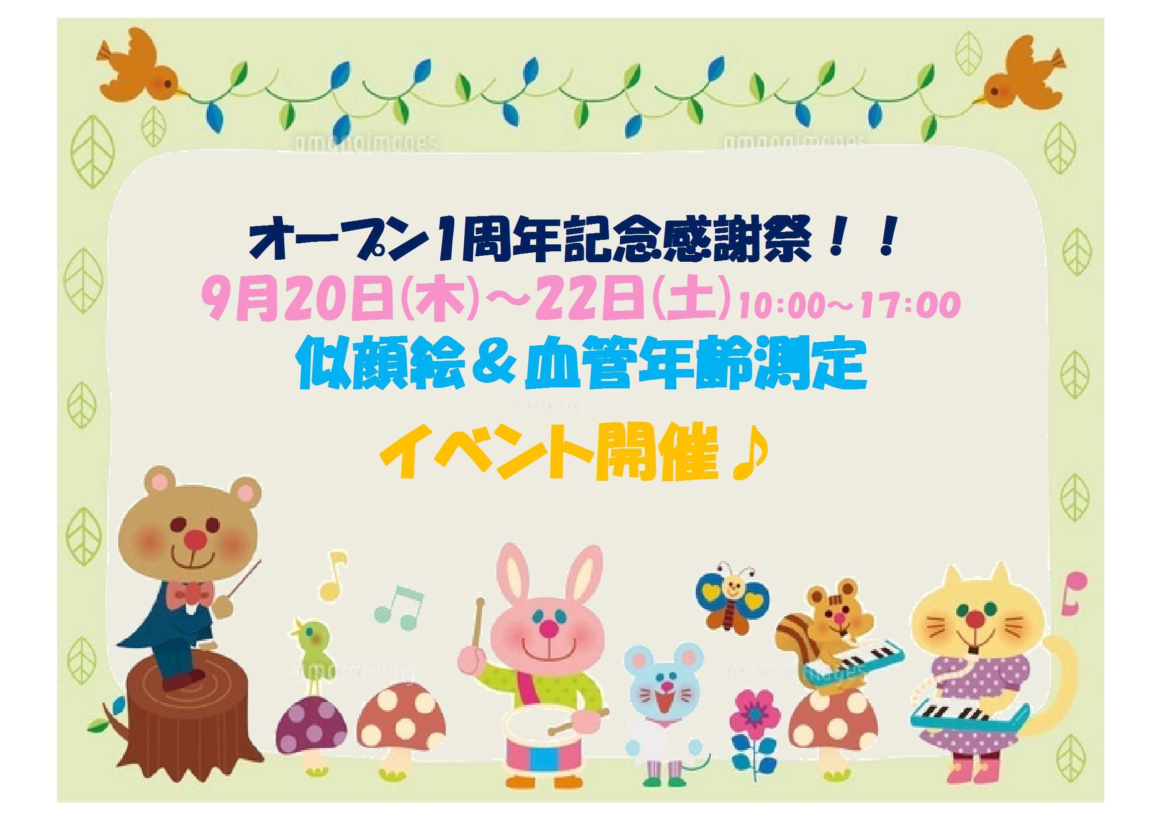 オープン1周年記念感謝祭!!