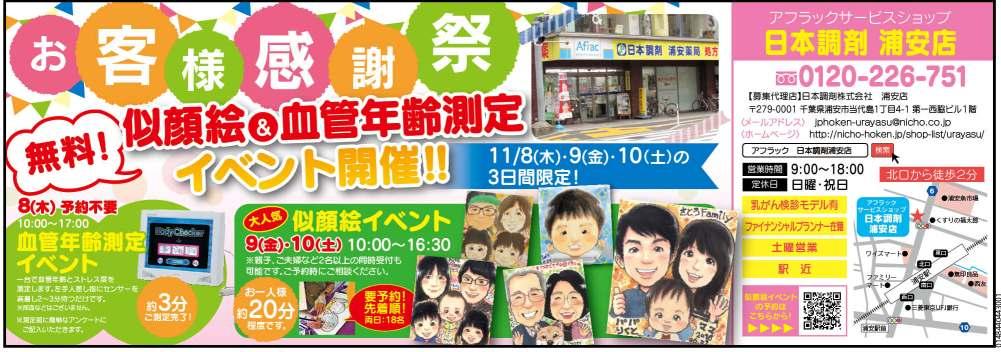 ぱど広告 - コピー