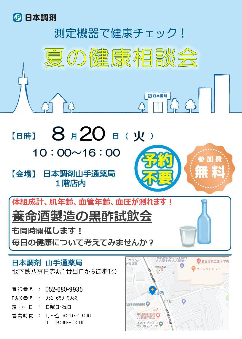 2019.8 黒酢&測定会チラシ